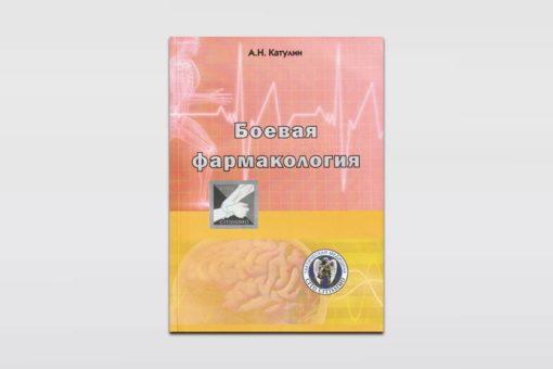 «Боевая фармакология» А.Н. Катулин