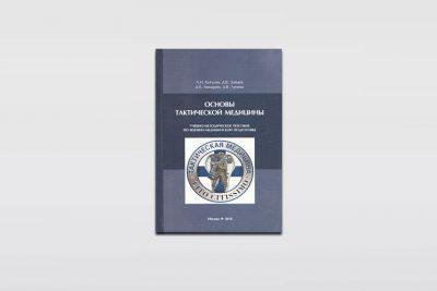 «Основы тактической медицины» А.Н. Катулин, Д.В. Зайцев, Д.В. Ашмарин, Д.В. Лупина