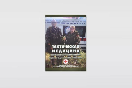 «Тактическая медицина современной иррегулярной воны» 3е издание Евич Ю.Ю.
