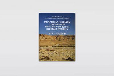 «Тактическая медицина современной иррегулярной воны в особых условиях. Том 1. Пустыня.» Евич Ю.Ю.