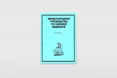 «Руководство по судовой медицине»