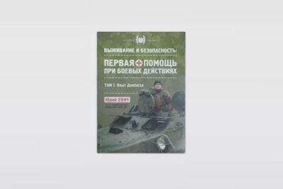 Первая помощь при боевых действиях. ТОМ 1. Опыт Донбасса. Юрий Евич
