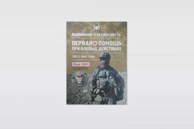 Первая помощь при боевых действиях. ТОМ 2. Опыт Сирии. Юрий Евич