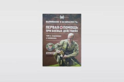 Первая помощь при боевых действиях. ТОМ 3. Снаряжение и экипировка. Юрий Евич