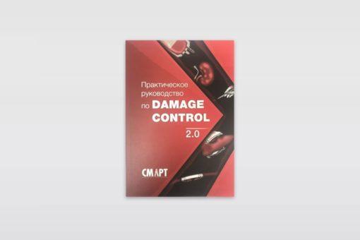 Практическое руководство по Damage Control